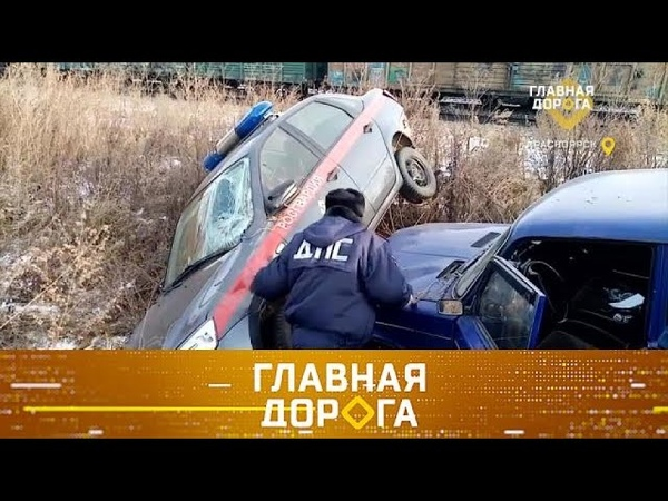 Главная дорога пьяные гонки с полицией машины двойники и выбор аккумулятора