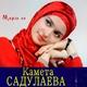 Марьям - Красивая чеченская песня (русский текст)
