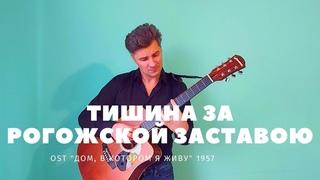 Тишина за Рогожской заставою - Олег Гончаров