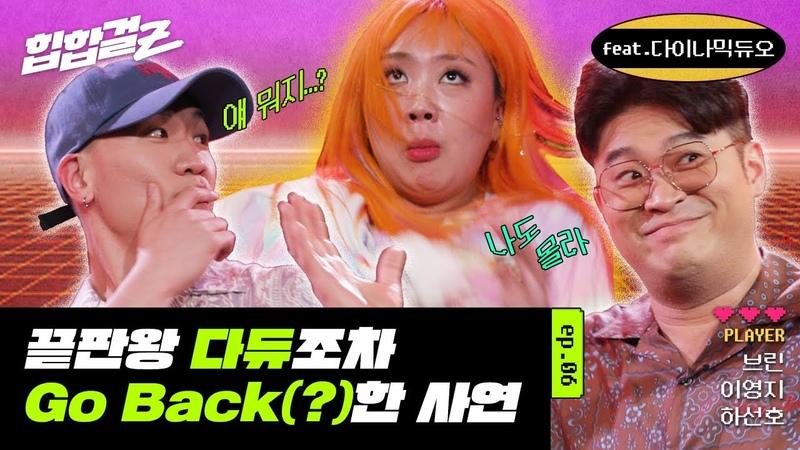 힙합걸Z ep 06 다이나믹듀오의 〈고백 Go Back 〉을 재해석한 힙합걸Z l 이영지 브린 54