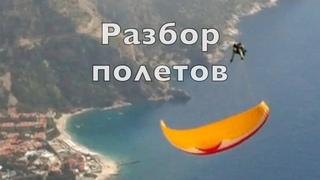 Летное происшествие на параплане? Нет, просто позитивный разбор полетов. Часть первая. Анамнез