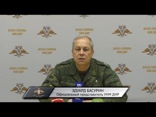 Экстренное заявление официального представителя НМ ДНР Э. Басурина