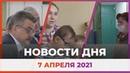 Новости Уфы и Башкирии 07.04.21 заседание мэрии, двойняшкам нужна помощь и квартира-хостел