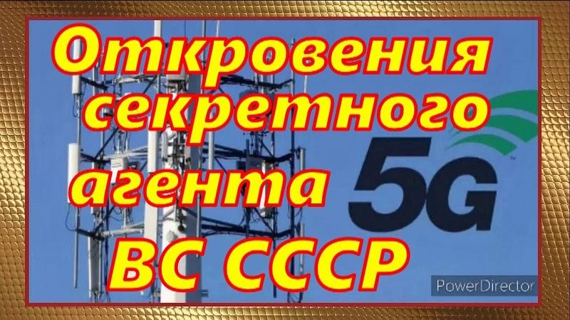 Откровения секретного агента ВС СССР R