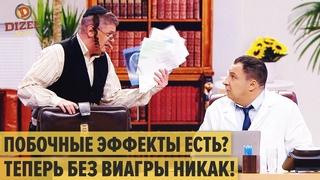 Вакцина от Коронавируса: жадный еврей требует возврат – Дизель Шоу 2021   ЮМОР ICTV