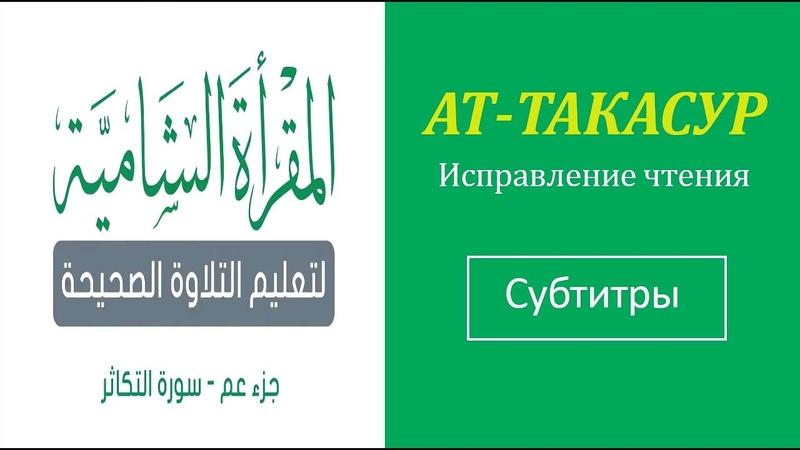 102 АТ ТАКАСУР Исправление чтения тасхих русские субтитры