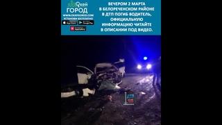 В Белореченском районе 2 марта 2021 года в ДТП погиб водитель