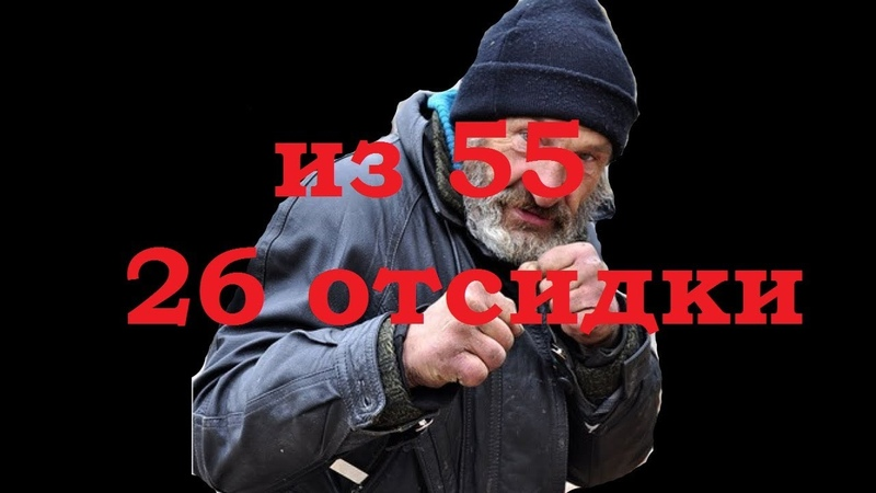 Из 55 лет 26 отсидки Как выжить после реального срока Жизнь замечательных людей clochard in the city