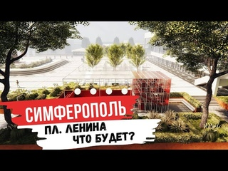 Концепция благоустройства площади им. Ленина в Симферополе. Что будет после?