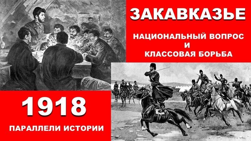 Закавказье 1918 Под ударом трех империй Национализм как сухой хворост Баку Карабах Армения