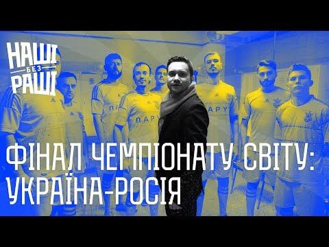 НАШІ БЕЗ РАШІ Фінал Чемпіонату Світу з Футболу Україна Росія