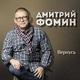Дмитрий Фомин - Классные девчонки