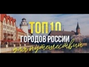 ТОП 10 городов России для путешествий куда поехать отдыхать летом 2020 /2021