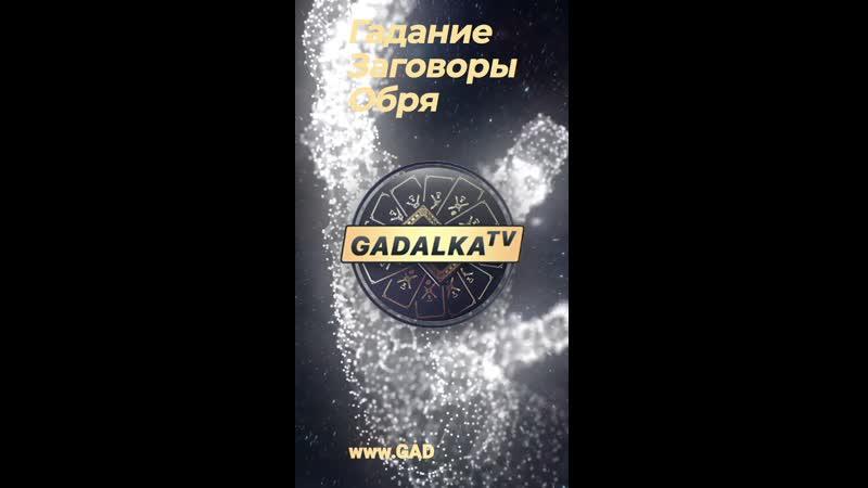 Viber WhatsApp 89603707220 сайт GADALKA.TV