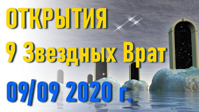 🔹Открытия 9 Звездных Врат 09 09 2020 г каждая Древняя Душа может Завершить Свою Тяжелую Миссию