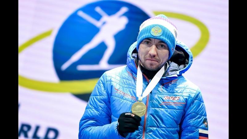 Логинов и телега русский биатлонист побеждает вопреки всему происходящему