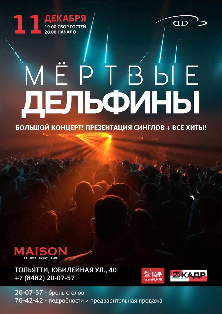 Афиша Тольятти МЁРТВЫЕ ДЕЛЬФИНЫ / 11 ДЕКАБРЯ / ТОЛЬЯТТИ