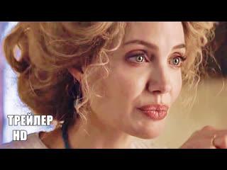 Питер Пэн и Алиса в стране чудес, ТРЕЙЛЕР на русском, фильм 2020 Анджелина Джоли