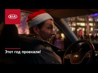 Этот год проехали! | Новогоднее поздравление от Kia