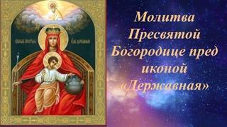 """Молитва Пресвятой Богородице пред иконой """"Державная""""."""