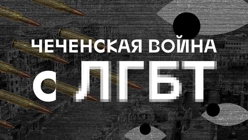 Чеченская война с ЛГБТ 18