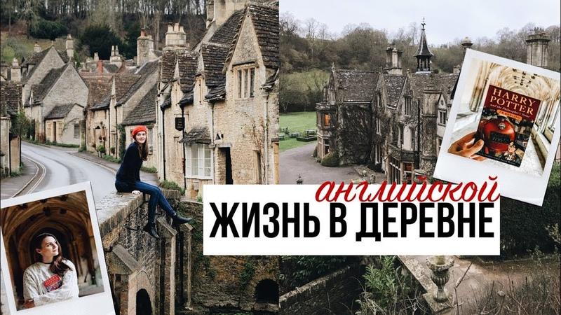 КАК ЖИВУТ В АНГЛИЙСКОЙ ДЕРЕВНЕ места съёмок ГАРРИ ПОТТЕРА