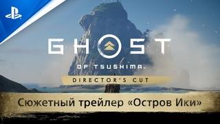 Призрак Цусимы Режиссерская версия | Сюжетный трейлер «Остров Ики» | PS5, PS4