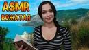 АСМР Ролевая игра Вожатая в лагере ASMR Roleplay