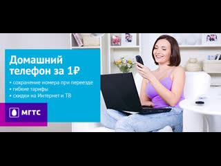 Домашний телефон за 1₽ I МГТС