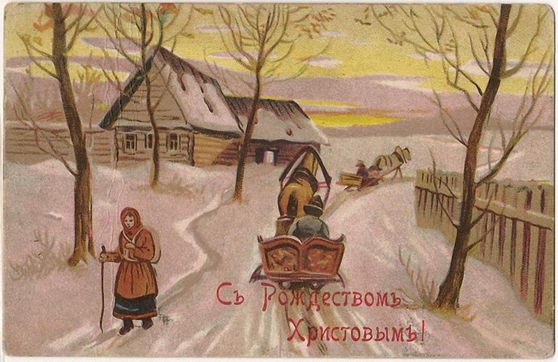 Рождественские дореволюционные открытки, изображение №10