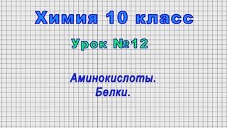 Химия 10 класс (Урок№12 - Аминокислоты. Белки.)