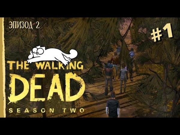 The Walking Dead Season Two ➤ прохождение с Мурой │ ЭПИЗОД 2 Меж двух огней [ 1 ]
