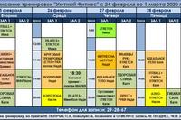 Расписание тренировок на следующую неделю с 24 февраля по 1 марта