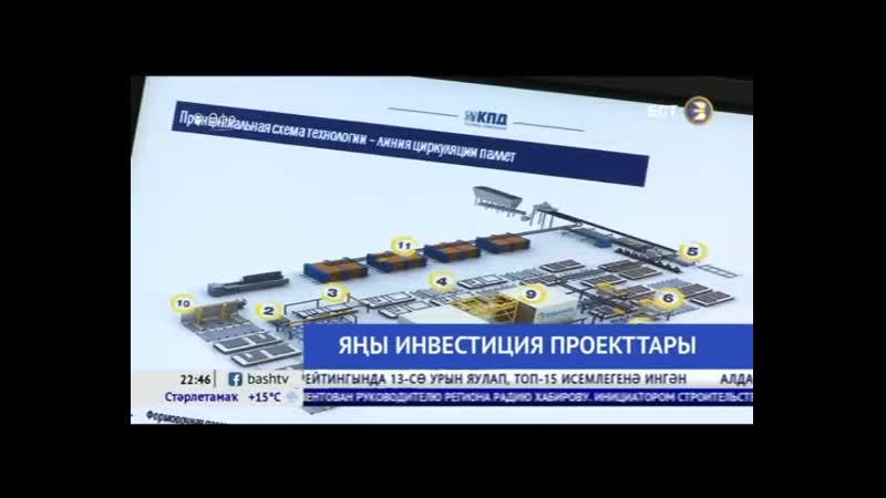 Өфөлә йылына 160 мең квадрат метрға тиклем торлаҡ төҙөү ҡеүәтенә эйә булған комбинат барлыҡҡа килеүе ихтимал