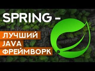 Spring  лучший Java фреймворк для создания веб-приложений