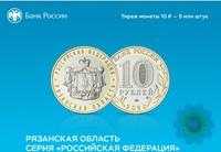 Банк России 7 сентября 2020 года выпускает в обращение памятные монеты из недрагоценного металла