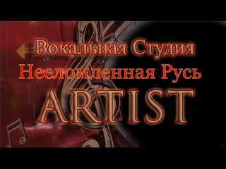 Несломленная Русь   Вокальная студия ARTIST  (г.Курск)