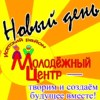 Исетский Молодёжный центр