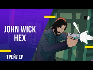 John Wick Hex - трейлер игры