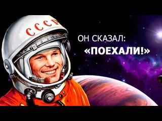 Он сказал: «Поехали!». Онлайн-встреча с вице-президентом Федерации космонавтики Олегом Петровичем Мухиным.