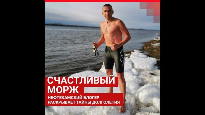 Морж из Башкирии прославился на весь мир