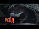 ★ Live Escape from Tarkov. Raid. - ПОЛНАЯ ВЕРСИЯ HD Рейтинг 10