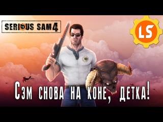 Serious Sam 4: Planet Badass ► Сэм снова на коне, детка! #4 [Полный Русский Перевод]