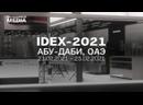 На выставке IDEX 2021 в Абу-Даби «Калашников» представит новинки и бестселлеры своей продуктовой линейки