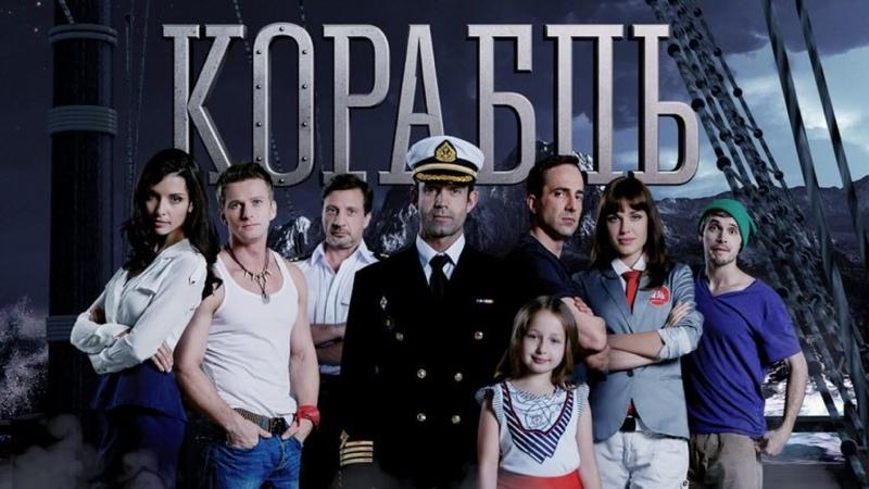 Корабль (сериал 2014 – 2015)(16) 11 серия