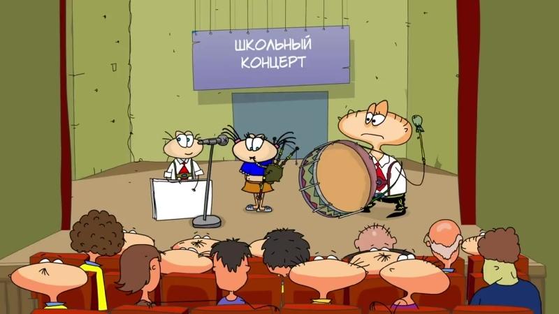 Школьный концерт из эпизода Масяни 132 Шайсе