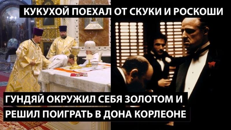 Гундяй окружил себя золотом и решил поиграть в Дона Корлеоне КУКУХОЙ ПОЕХАЛ ОТ СКУКИ И РОСКОШИ