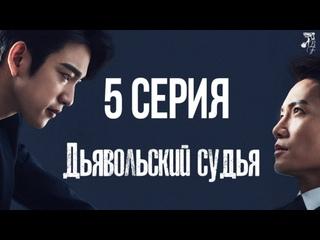[FSG Baddest Females] The Devil Judge | Дьявольский судья 5/16 (рус.саб)