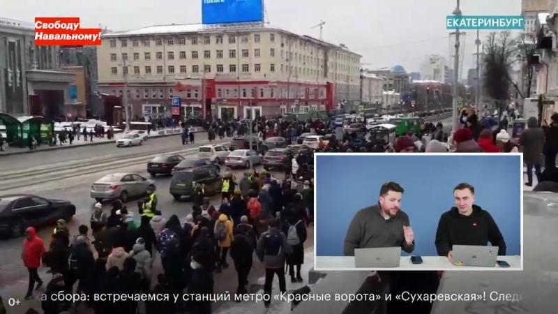 [Навальный LIVE] Свободу Навальному! Россия выходит 31 января. Прямая трансляция