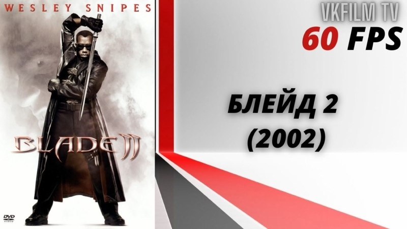 В Эфире Блэйд 2 2002 60 FPS VKFILM TV